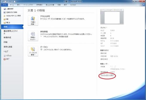 Word,Excelファイルの著作保護