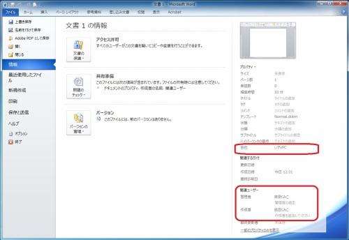 Word,Excelファイルの著作保護2