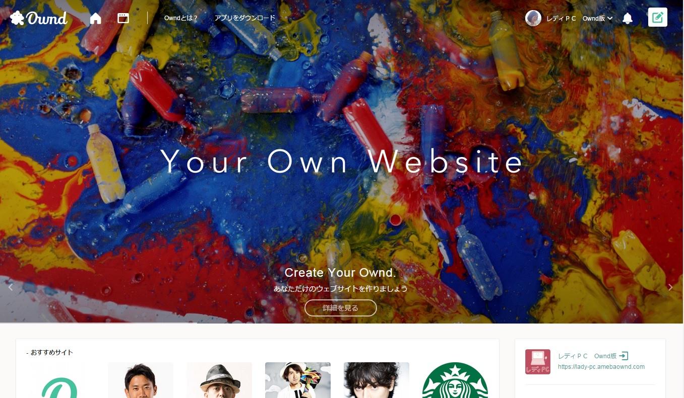 誰でもかんたんにウェブサイトが作れるAmeba Ownd