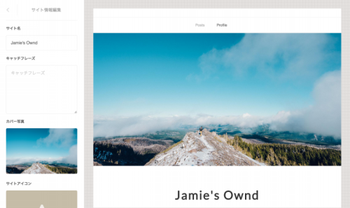 Ameba Ownd サイト名やカバー写真を変更する