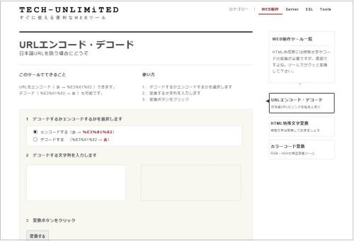 長い日本語URLを短くするGoogleのサービス