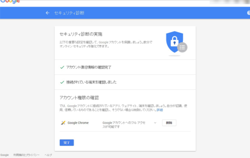 GoogleDriveセキュリティ設定方法3