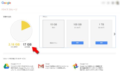 GoogleDriveセキュリティ設定方法5