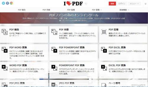PFDを容易に編集可能
