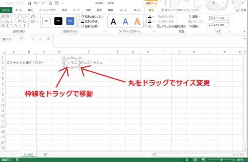 ExcelやWordで文字や文章を丸で囲む方法9