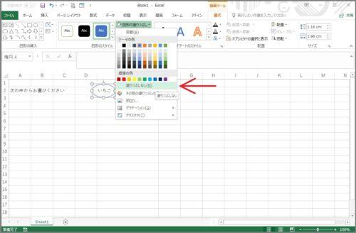 ExcelやWordで文字や文章を丸で囲む方法8