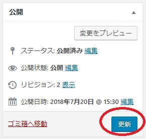 WordPress更新ボタン