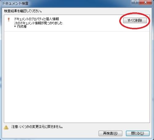 Word,Excelファイルの個人情報を消す3