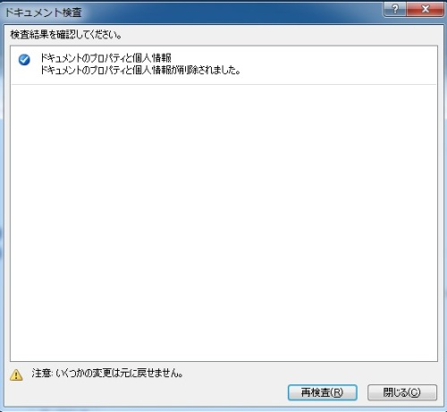 Word,Excelファイルの個人情報を消す4