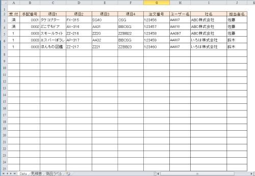 見積書、Excelリストからリンクで作成