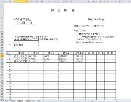 見積書、Excelリストから自動作成