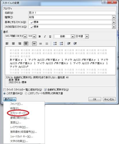 Word目次の書式変更-リーダー変更