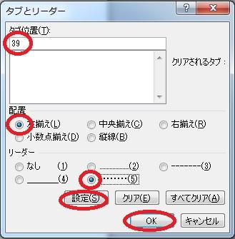 目次の書式変更-リーダー変更2