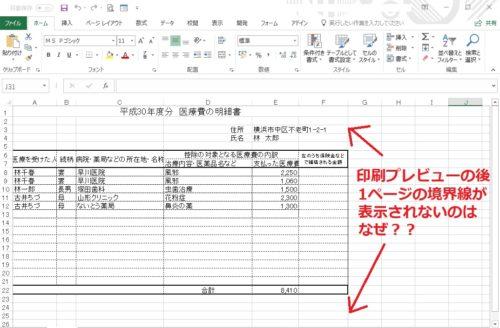 Excel 1ページの境界線表示されない
