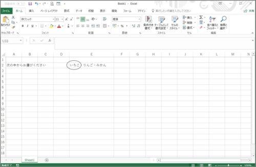 ExcelやWordで文字や文章を丸で囲む方法