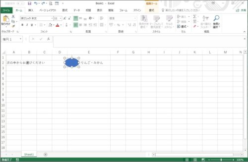 ExcelやWordで文字や文章を丸で囲む方法6