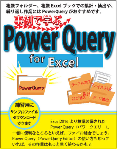 PowerQueryPowerQuery for Excel 書籍アマゾンから出版