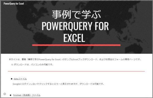 練習用Excelファイルダウンロード