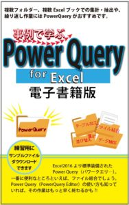 PowerQuery for Excel電子書籍