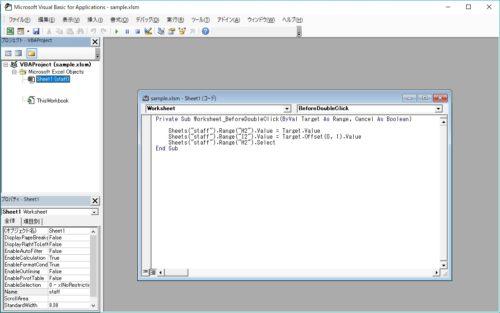 VBAダブルクリックしたセルの値を入力させる2