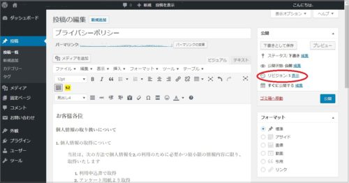 WordPress修正履歴1