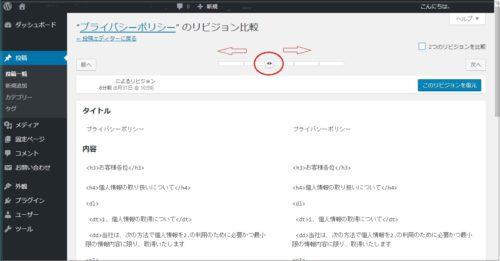 WordPress修正履歴2