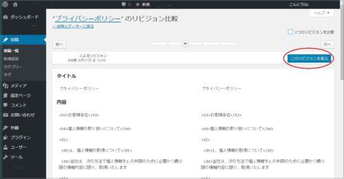 WordPress修正履歴3