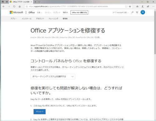 Office アプリケーションを修復するトップページ