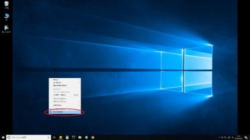 デスクトップにPCを表示1