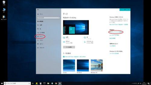 デスクトップにPCを表示2