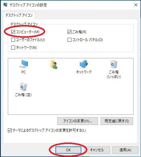 デスクトップにPCを表示3