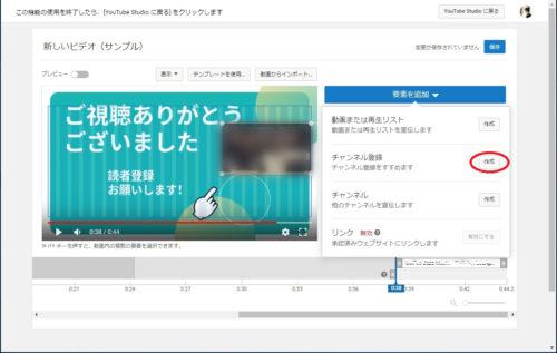 要素の追加、チャンネル登録