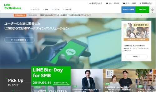 LINE for Businessスクリーンショット