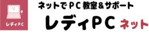 ladypc_ネットショップサイト