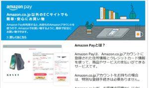 amazon pay公式サイト