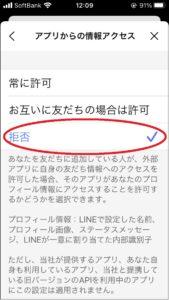 LINE設定プライバシー管理アプリからの情報アクセス拒否