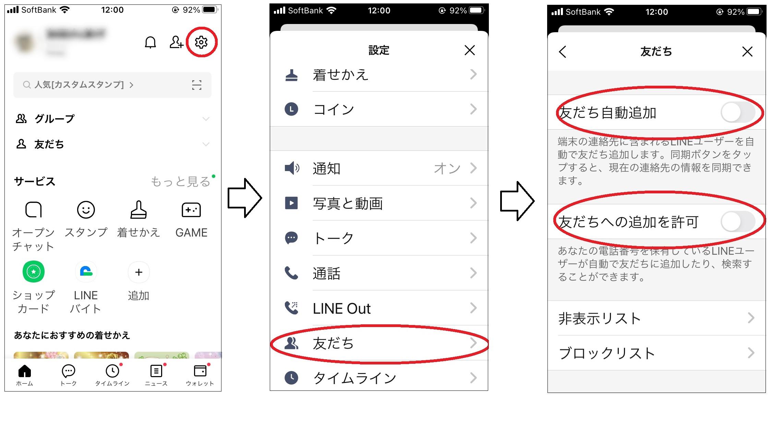 LINE設定友達自動追加設定