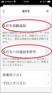 LINE設定友達自動追加