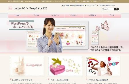 レディPCのWordPressテーマ(テンプレート)でホームページ制作